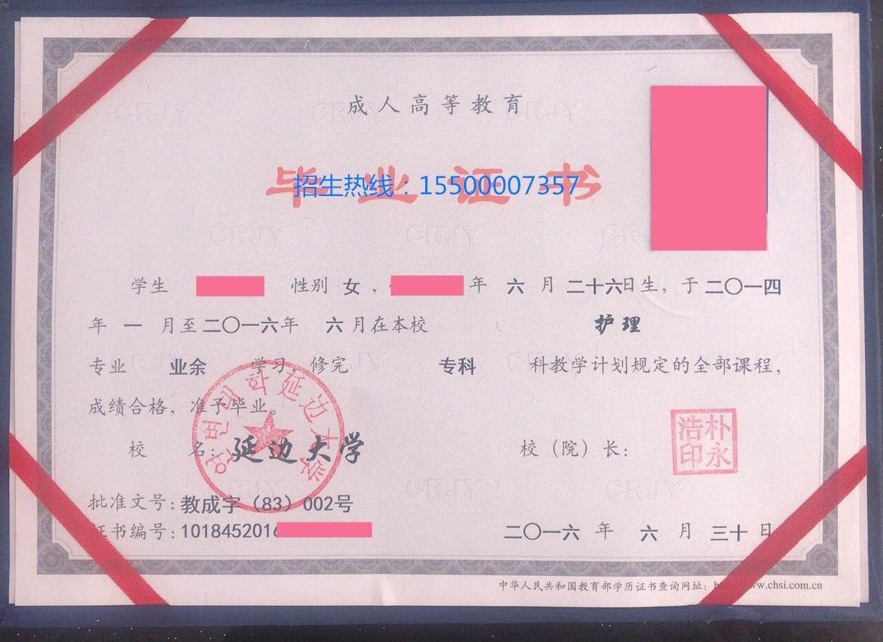 延边大学成考毕业证书